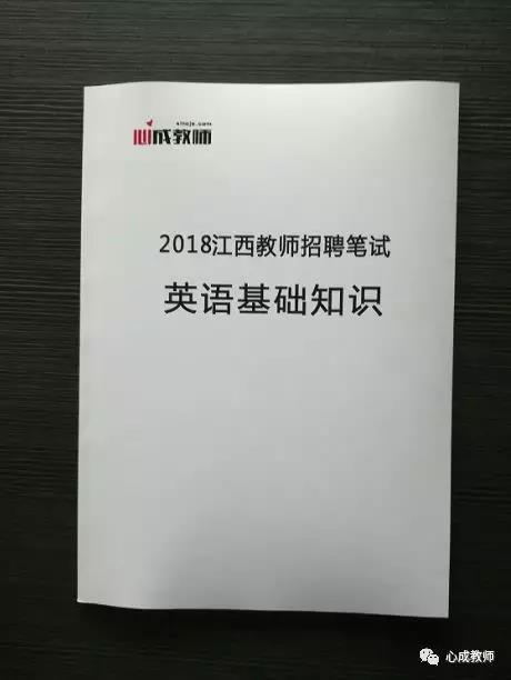 2018江西教师招聘笔试英语基础知识
