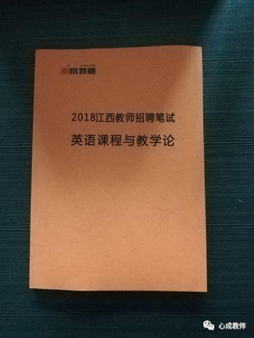 2018江西教师招聘笔试英语课程与教学论