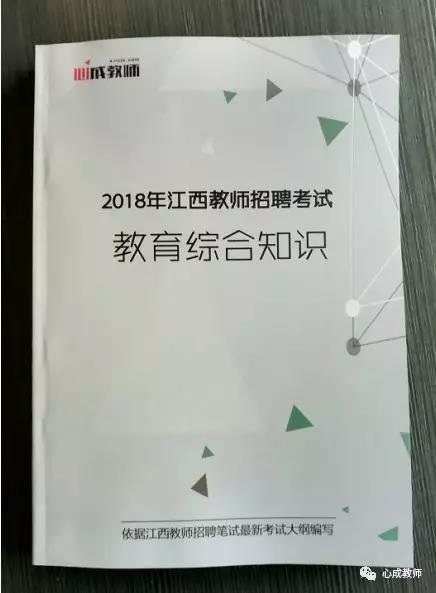 2018江西教师招聘笔试教育综合知识