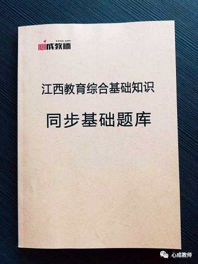 江西教育综合知识同步基础题库
