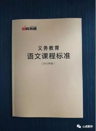 义务教育语文课程标准