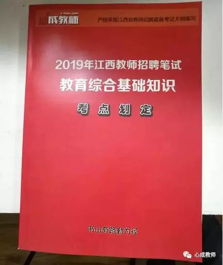 2019江西教招教综基础知识考点划定