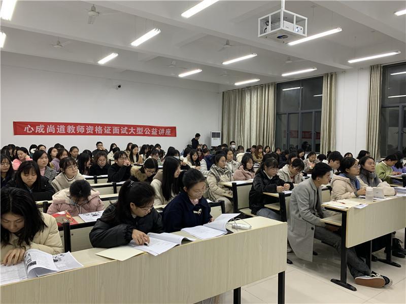 2020下教师资格证江西农业大学南昌商学院(共青校区)面试公益讲座