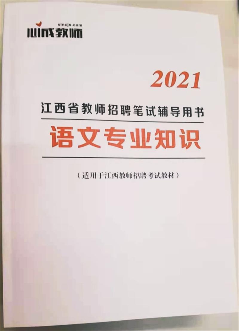 2021江西教师招聘笔试语文基础知识