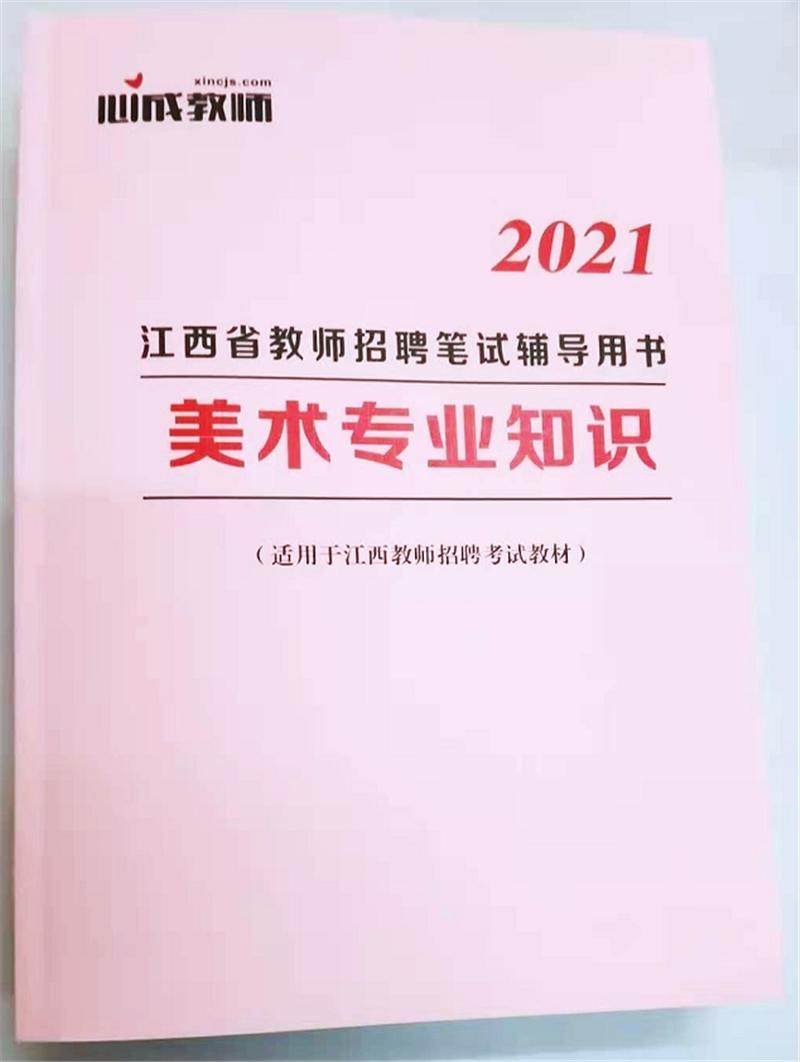 2021江西教师招聘笔试美术基础知识