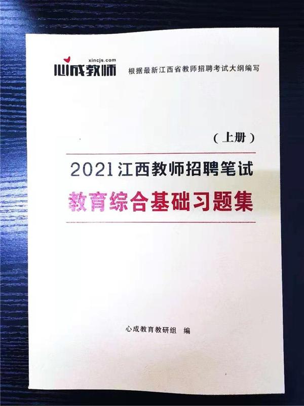 2021江西教师招聘笔试教育综合基础习题集(上册)