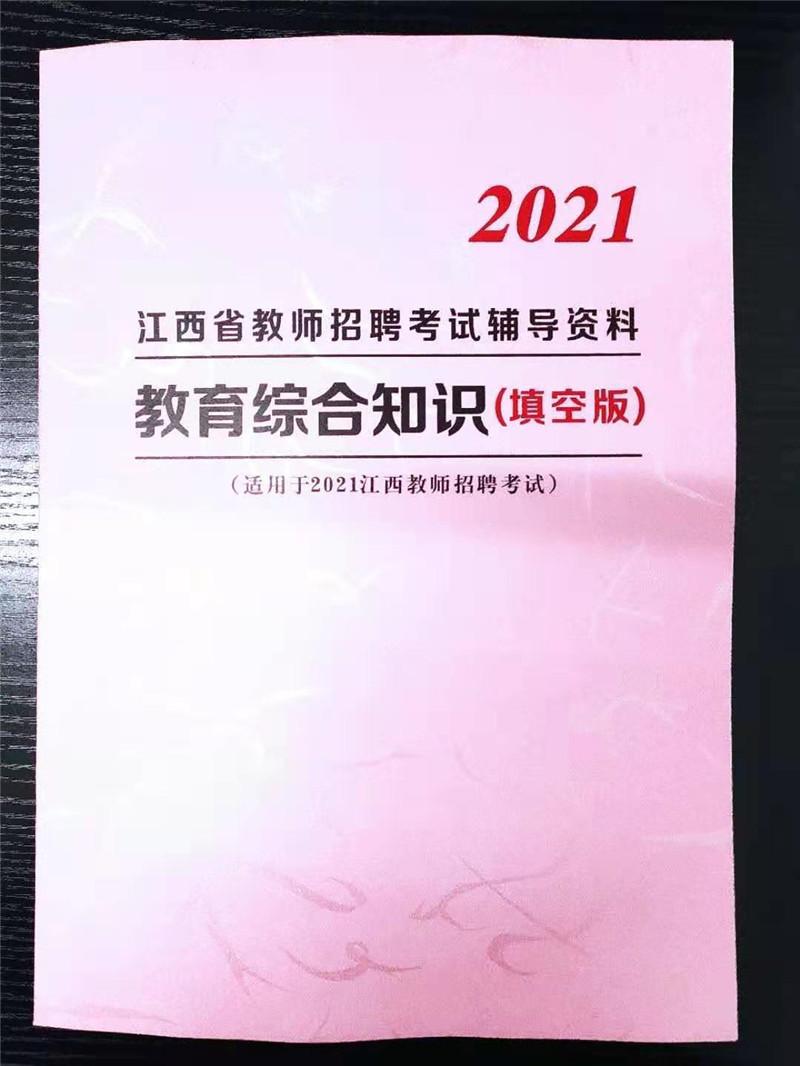 2021江西教师招聘笔试教育综合知识(填空版)